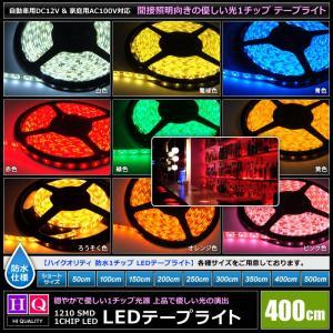 【ハイクオリティ】防水 LEDインテリアテープライト 1チップ 単体 (100V/12V兼用) 400cm|kaito-shop2011