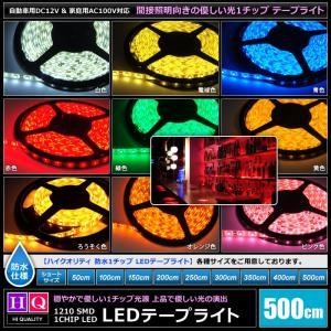 【ハイクオリティ】防水 LEDインテリアテープライト 1チップ 単体 (100V/12V兼用) 500cm|kaito-shop2011