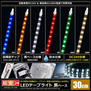 超安24V(2本入り) 防水LEDテープライト 3チップ 黒ベース 30cm|kaito-shop2011|02