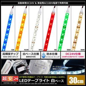 超安24V(10本入り) 防水LEDテープライト 3チップ 白ベース 30cm|kaito-shop2011|02