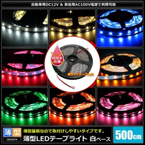 薄型12V 非防水LEDテープライト 1チップ 500cm 両端子 [白ベース]|kaito-shop2011|02