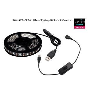 【スイッチ付き】 USB 防水LEDテープライト 1チップ(黒ベース) 200cm + 延長ケーブル 15cm DC5V kaito-shop2011