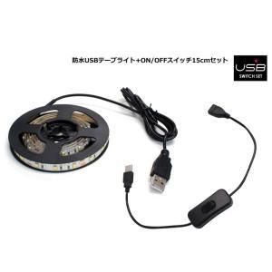 【スイッチ付き】 USB 防水LEDテープライト 1チップ 30cm + 延長ケーブル 15cm DC5V kaito-shop2011