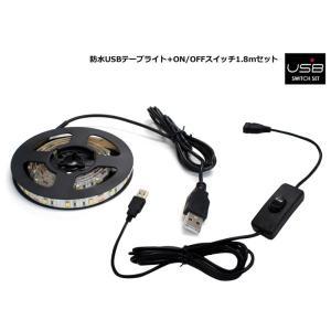 【スイッチ付き】 USB 防水LEDテープライト 1チップ 30cm + 延長ケーブル 1.8m DC5V kaito-shop2011