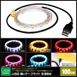 【単色】USB(10個) 細い防水LEDテープライト[白ベース] 100cm DC5V|kaito-shop2011|02