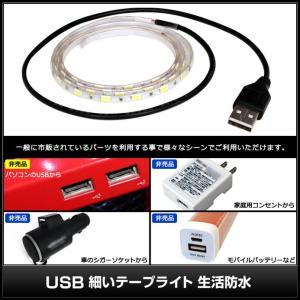 【単色】USB(10個) 細い防水LEDテープライト[白ベース] 100cm DC5V|kaito-shop2011|03