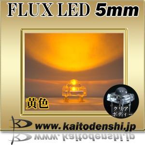 Kaito3204(500個) LED FLUX 5mm 黄色 2000〜2500mcd アノードコモン|kaito-shop|02