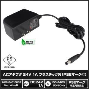 6761(1000個) ACアダプタ 1A AC100V-DC24V MKS-2401000 Merryking製 (PSEマーク付/RoHS対応/プラスチック製)|kaito-shop|02