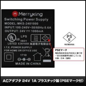 6761(1000個) ACアダプタ 1A AC100V-DC24V MKS-2401000 Merryking製 (PSEマーク付/RoHS対応/プラスチック製)|kaito-shop|03