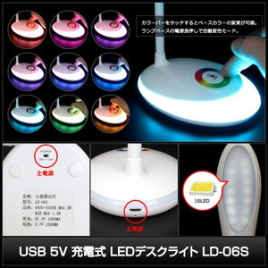 Kaito7779(10個) USB 5V 充電式 LEDデスクライト [白/カラフル] -Living Color Light LED LAMP / LD-06S-|kaito-shop|03