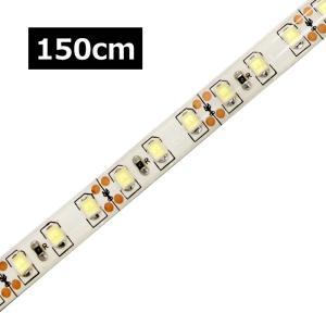 [150cm×1本] 高密度(120LED/1M) 24V LEDテープライト 防水 白ベース kaito-shop
