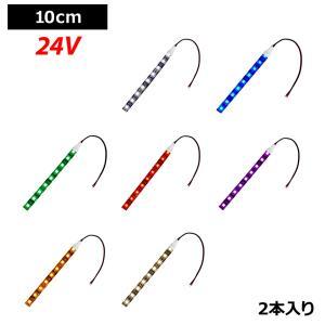 超安24V(2本入り) 防水LEDテープライト 3チップ 黒ベース 10cm|kaito-shop