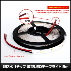 薄型12V 非防水LEDテープライト 1チップ 500cm 両端子 [白ベース] kaito-shop 03