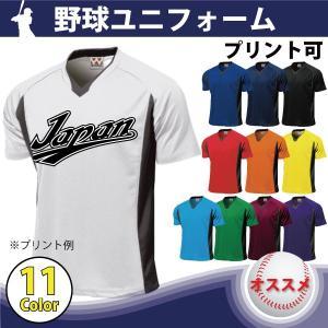 野球 ユニフォーム オーダー Vネックシャツ 2重襟  11色 背番号・ネーム他 マーキング できます(別料金) P1910