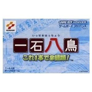 【送料無料】【中古】GBA ゲームボーイアドバンス 一石八鳥 これ1本で8種類!|kaitoriheroes2