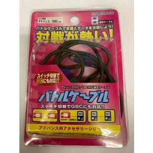 【送料無料】【中古】GBA ゲームボーイアドバンス GAMEBOY ADVANCE専用 バトルケーブル(箱付き)|kaitoriheroes2
