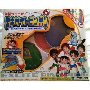 【送料無料】【中古】Hobby エポック社 卓球やろうぜ! エキサイト ピンポン 体感ゲーム(箱説付き) kaitoriheroes2