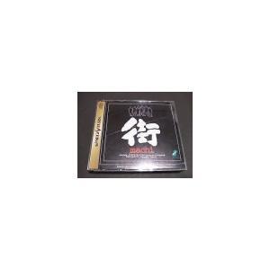 【送料無料】【中古】SS 街 (サウンドノベル) ソフト|kaitoriheroes2