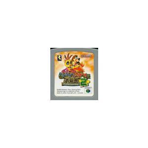 【送料無料】【中古】N64 任天堂64 バンジョーとカズーイの大冒険2 kaitoriheroes2