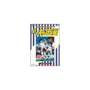 【送料無料】【中古】DVD 新・キャプテン翼 DVD BOX kaitoriheroes2