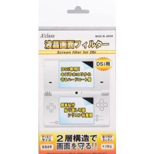 【送料無料】【新品】DS ニンテンドーDS Lite用 液晶保護フィルター 保護シール 液晶上下用 kaitoriheroes2
