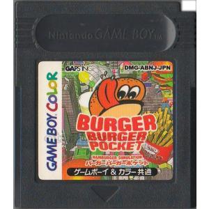 【送料無料】【中古】GB 任天堂 ゲームボーイ バーガーバーガーポケット kaitoriheroes2