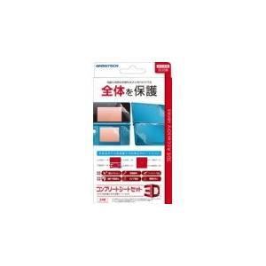 【送料無料】【新品】3DS用 ゲームテック (3DS用)コンプリートシートセット3D 保護シール カバー|kaitoriheroes