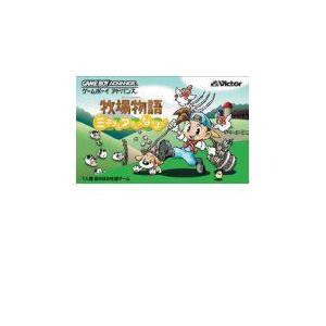 【送料無料】GBA ゲームボーイアドバンス 牧場物語 ミネラルタウンのなかまたち ソフト|kaitoriheroes