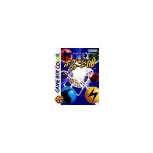 【送料無料】GB ゲームボーイ ソフト ポケモンカード GB|kaitoriheroes