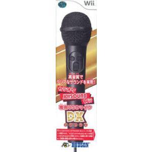 【送料無料】Wii カラオケJOYSOUND Wii 専用 USBマイクDX|kaitoriheroes