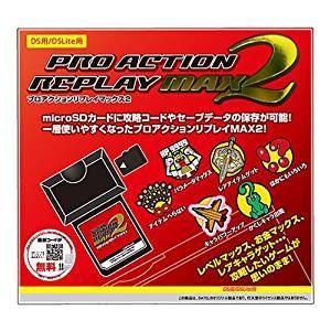 【送料無料】【中古】DS プロアクションリプレイMAX2 (DS/DS Lite用) 改造 裏技|kaitoriheroes