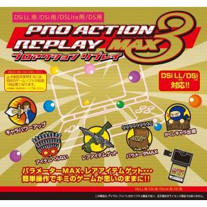 【送料無料】【中古】DS プロアクションリプレイMAX3 改造 裏技 kaitoriheroes
