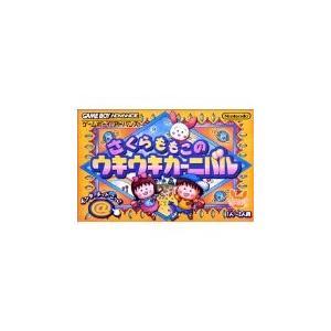 【送料無料】【中古】GBA ゲームボーイアドバンス さくらももこのウキウキカーニバル (箱説付き) kaitoriheroes