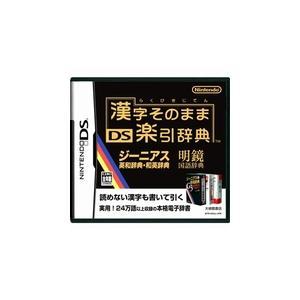 【送料無料】【中古】DS 漢字そのままDS楽引辞典 ソフト|kaitoriheroes