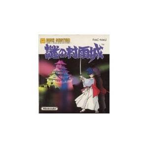【送料無料】【中古】ファミコンディスクシステム 謎の村雨城 ソフト|kaitoriheroes