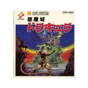 【送料無料】【中古】ファミコンディスクシステム 悪魔城ドラキュラ ソフト|kaitoriheroes