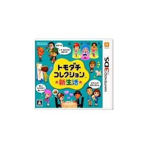 【送料無料】【中古】3DS トモダチコレクション 新生活 ソフト kaitoriheroes
