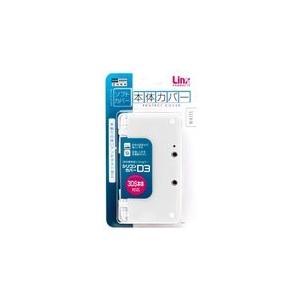 【送料無料】【新品】3DS用 シリコンカバーD3 ホワイト リンクスプロダクツ 本体 保護カバー kaitoriheroes