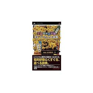 【送料無料】PSP ことばのパズル もじぴったん大辞典 プレイステーションポータブル kaitoriheroes