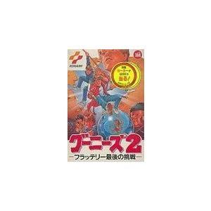 【送料無料】FC ファミコン グーニーズ2 フラッテリー最後の挑戦|kaitoriheroes