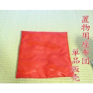 人形用 30cm赤座布団|kaiun-manpei
