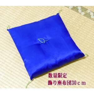 人形用【30cm紫座布団】数量限定|kaiun-manpei