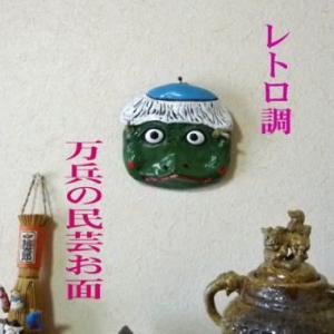 レトロ調 かっぱ面|kaiun-manpei