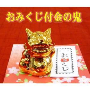 おにくじ 金の鬼おみくじ 陶器製 おみくじ付 ミニオブジェ|kaiun-manpei