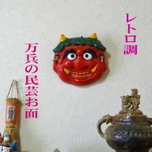 レトロ調 赤鬼面|kaiun-manpei