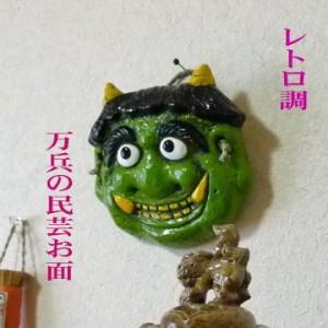 青鬼面 かべかけ|kaiun-manpei