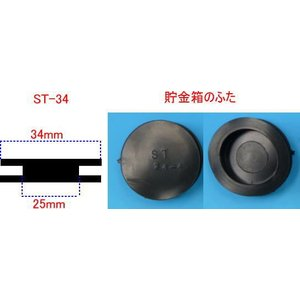 貯金箱のふた 34mm50個 ゴム栓|kaiun-manpei
