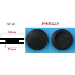 貯金箱のふた 38mm50個 ゴム栓|kaiun-manpei