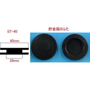 貯金箱のふた 40mm50個 ゴム栓|kaiun-manpei