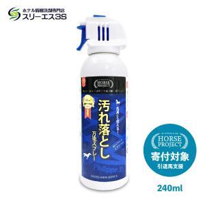 【ホースプロジェクト3S】汚れ落とし 万能スプレー JET 3S 240ML|kaiun3s-group